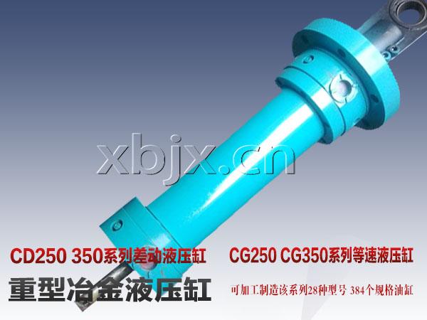 cd350液压缸,重型冶金液压缸图片